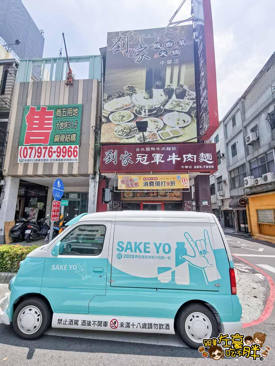 Sake Yo!2020清酒小巴熱血環島遊-14