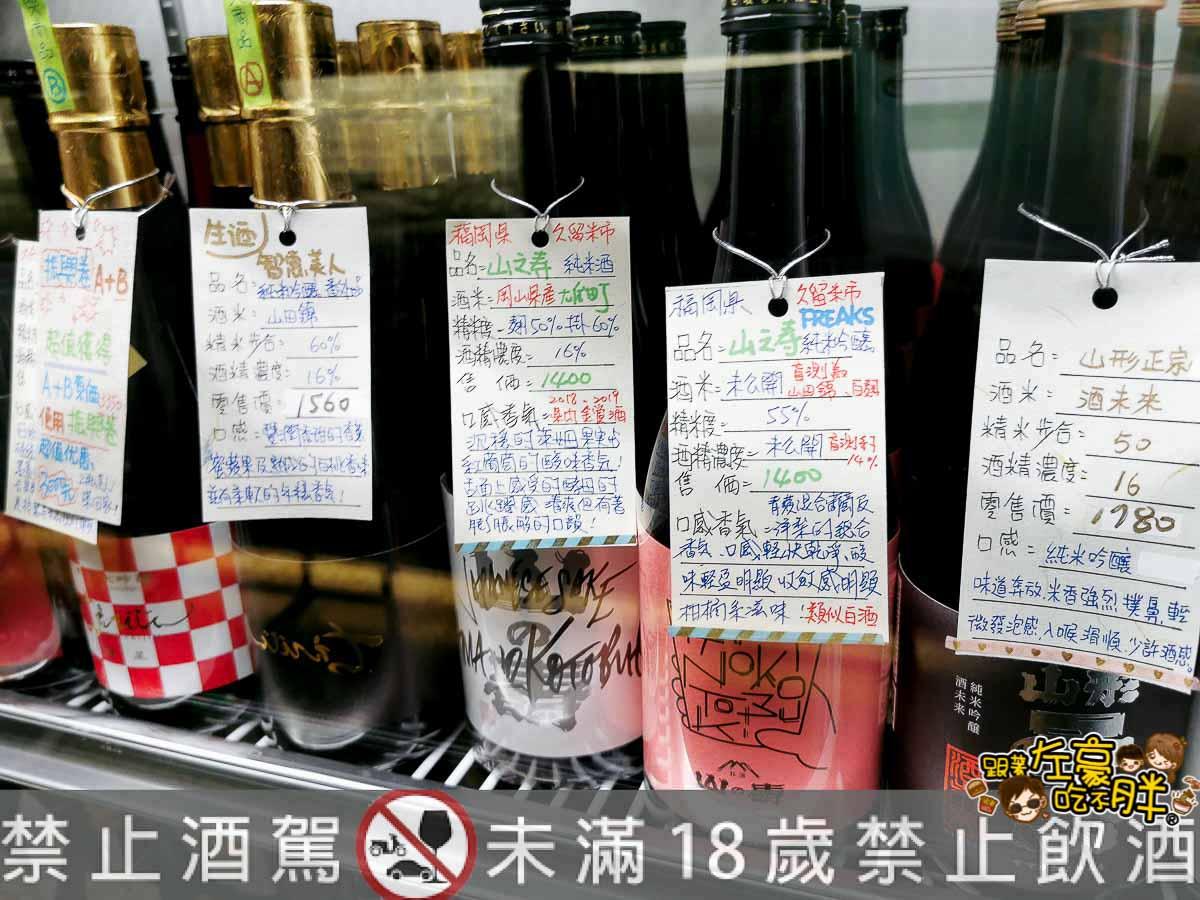 Sake Yo!2020清酒小巴熱血環島遊-38