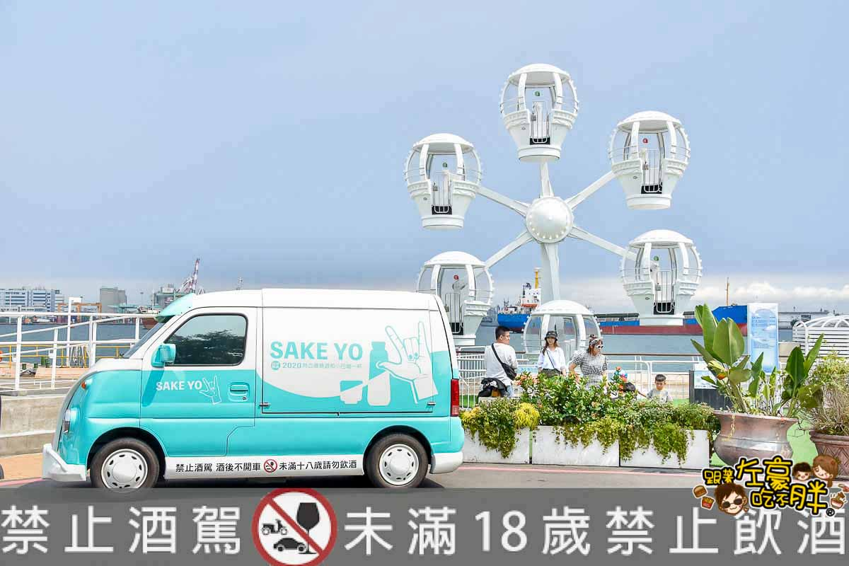 Sake Yo!2020清酒小巴熱血環島遊-23