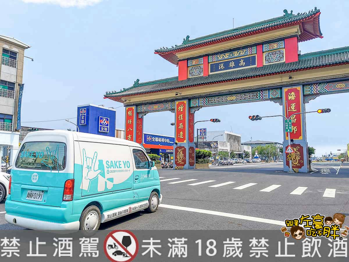 Sake Yo!2020清酒小巴熱血環島遊-22