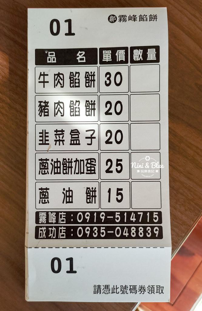 大里鄒霧峰餡餅02