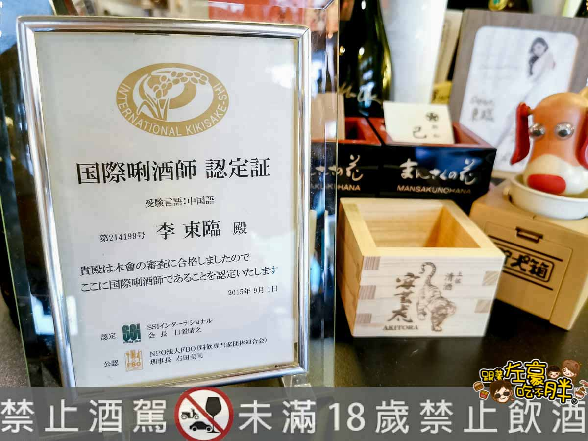 Sake Yo!2020清酒小巴熱血環島遊-40