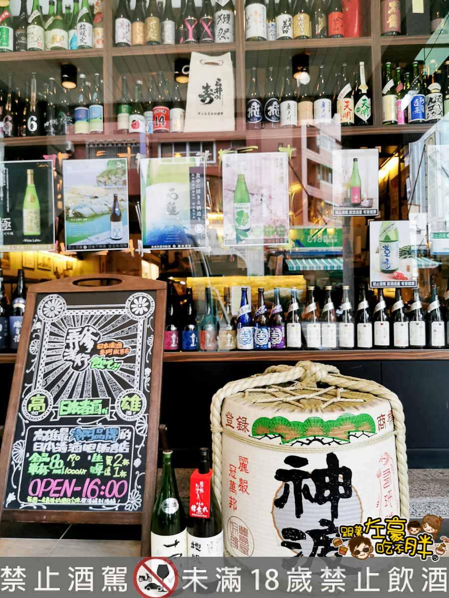 Sake Yo!2020清酒小巴熱血環島遊-39