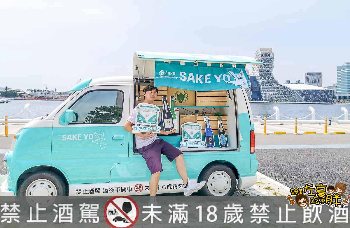 Sake Yo!2020清酒小巴熱血環島遊-19