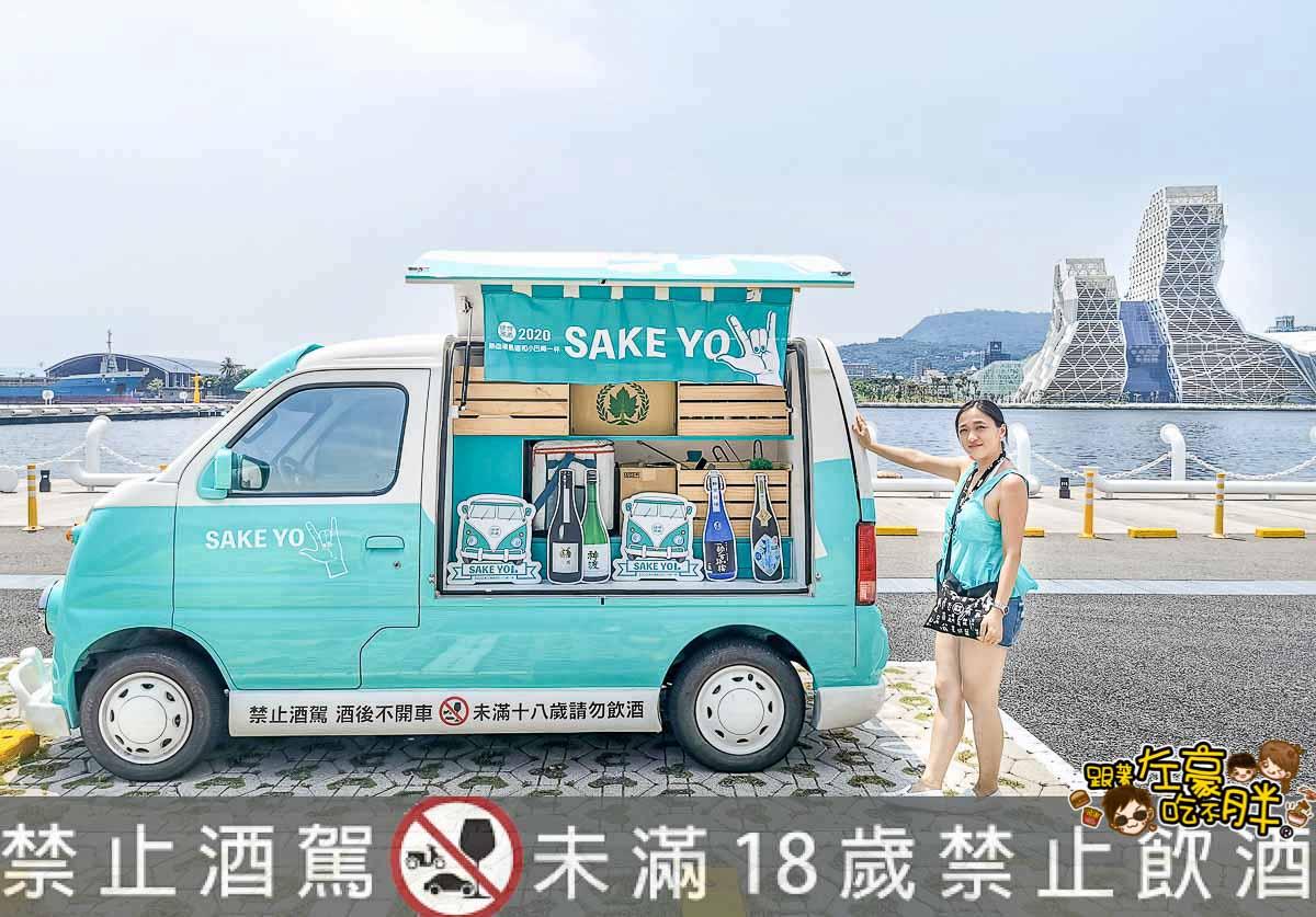 Sake Yo!2020清酒小巴熱血環島遊-18