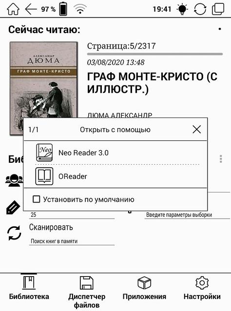 neo-reader-oreader
