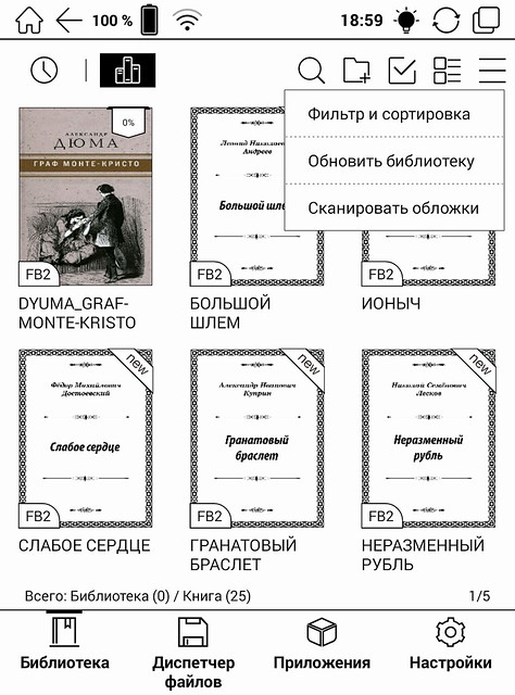 library-standart