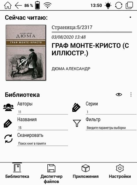 library-oreader
