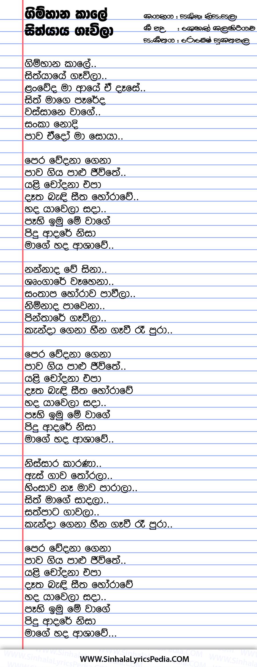 Gimhana Kale Sith Yaya Gawila Song Lyrics
