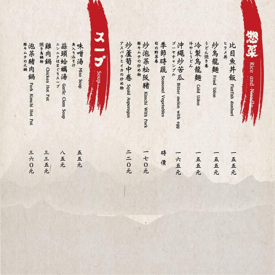 將軍府 菜單menu台中勤美店13