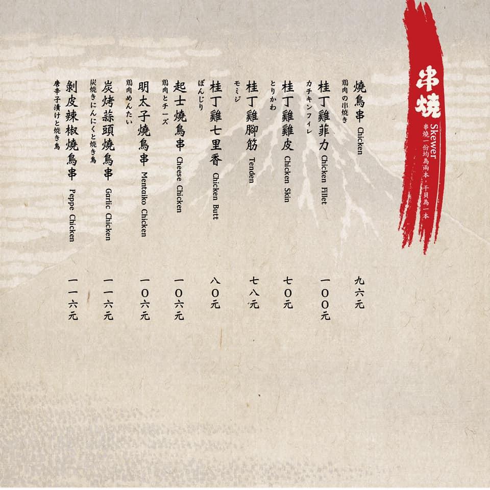 將軍府 菜單menu台中勤美店10