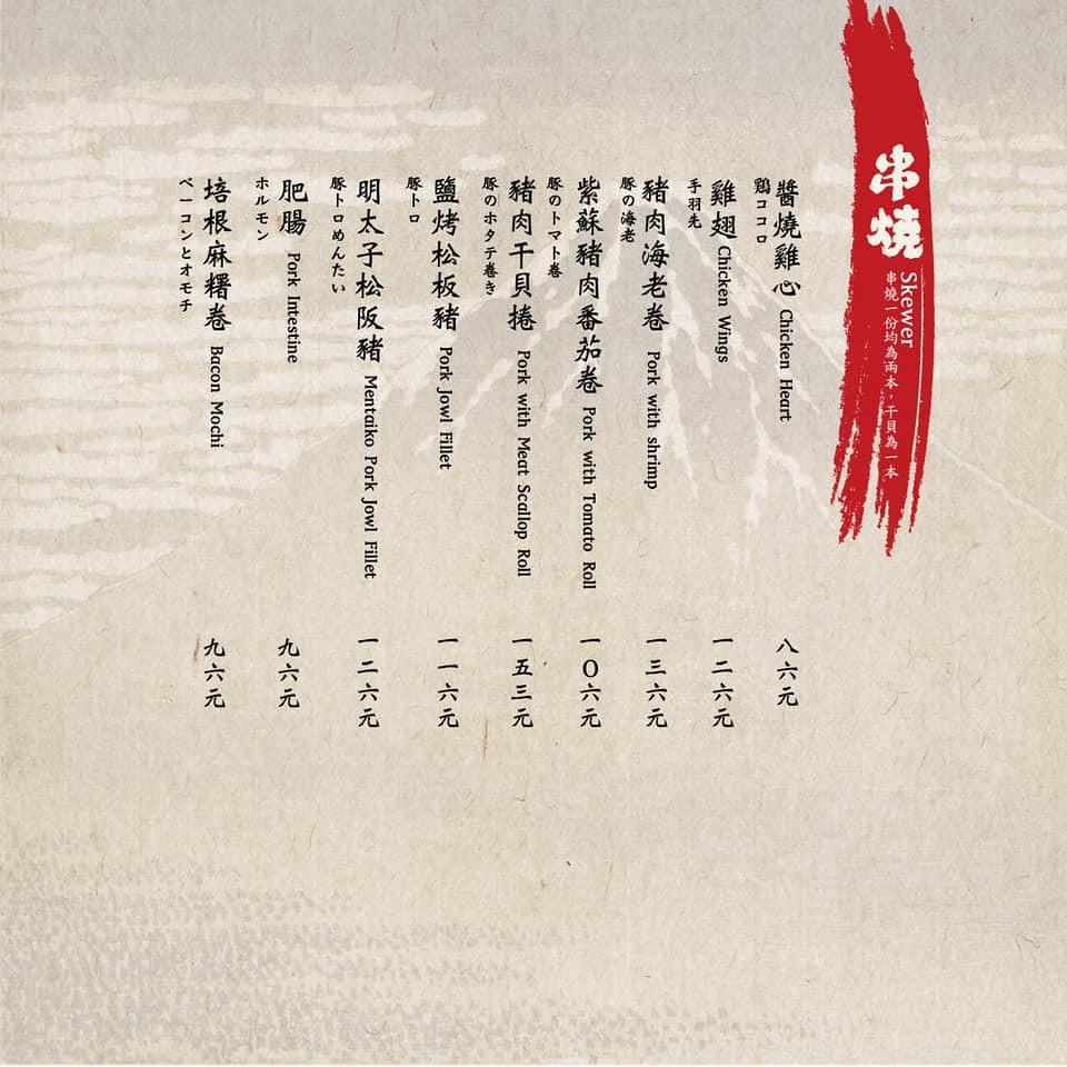 將軍府 菜單menu台中勤美店04
