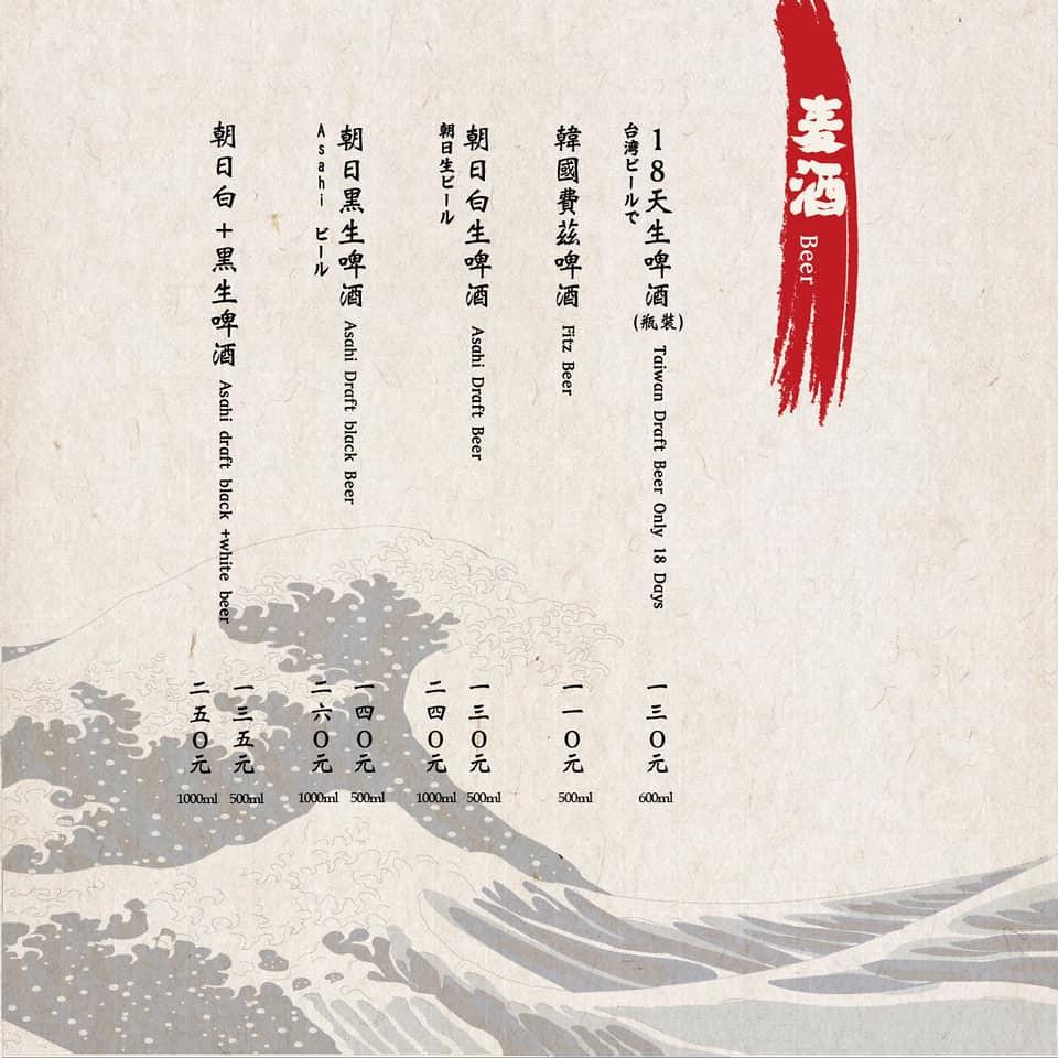 將軍府 菜單menu台中勤美店01