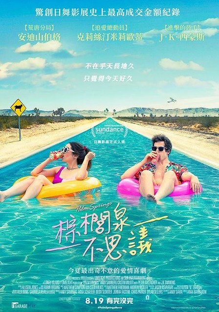 The movie poster & the stills of US Movie' 《棕櫚泉不思議》(Palm Springs) , will be launching on Aug 19 in Taiwan.