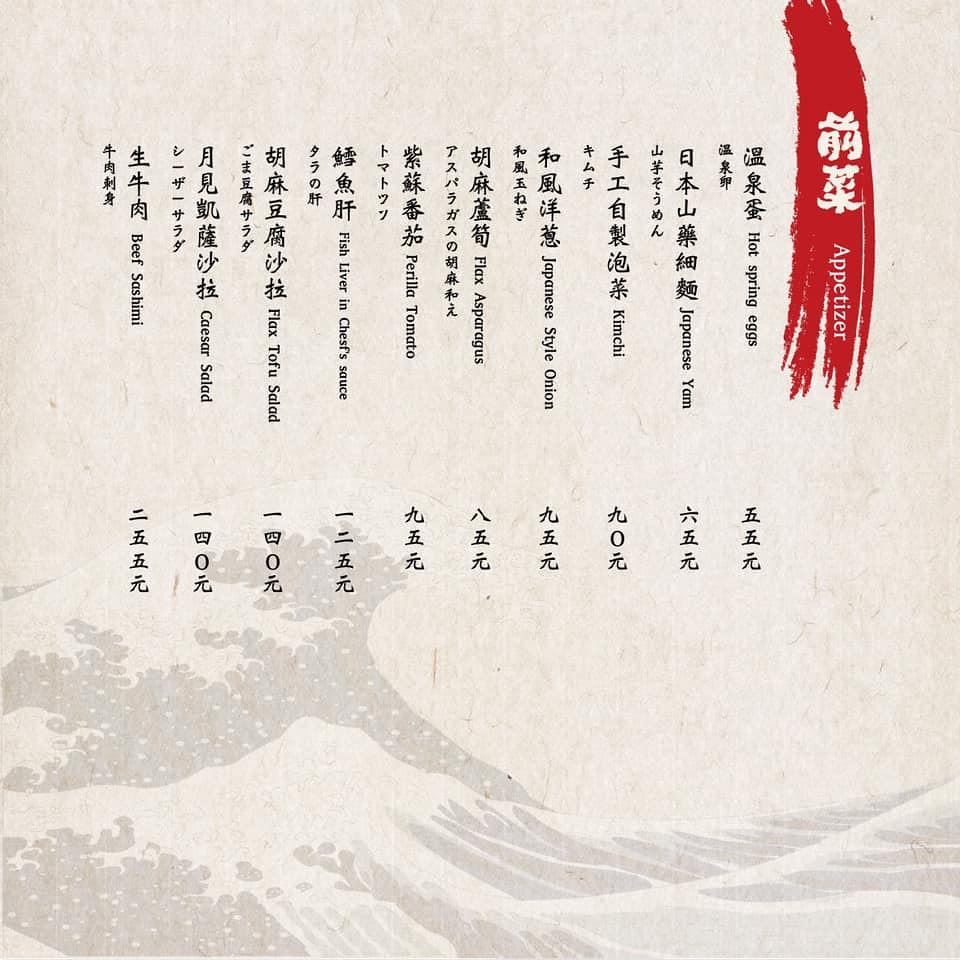 將軍府 菜單menu台中勤美店16