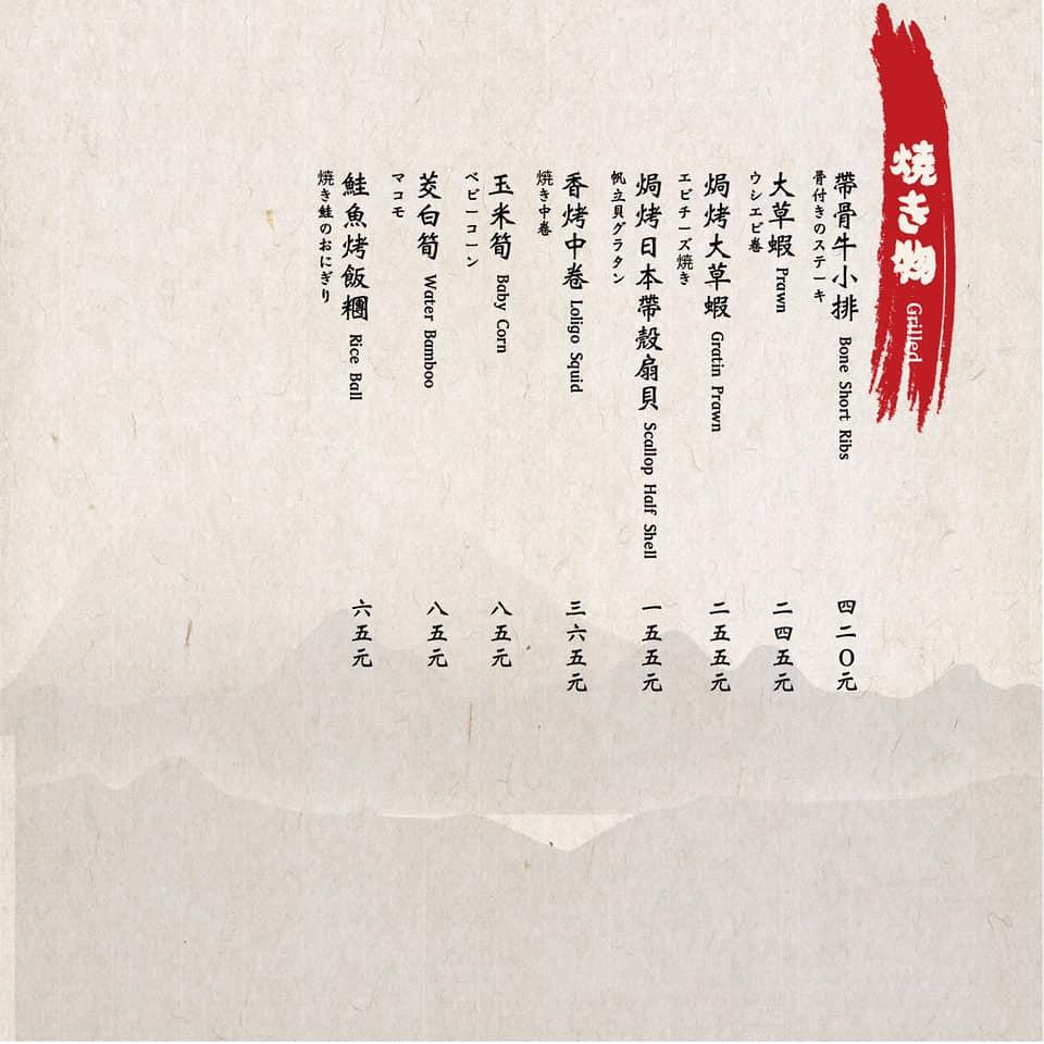 將軍府 菜單menu台中勤美店06