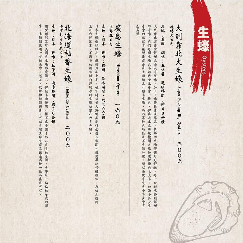 將軍府 菜單menu台中勤美店03