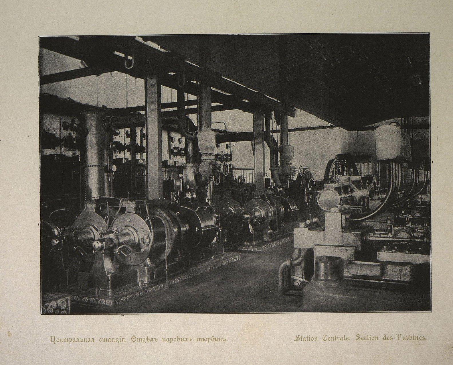 Центральная электрическая станция. . Отдел паровых турбин