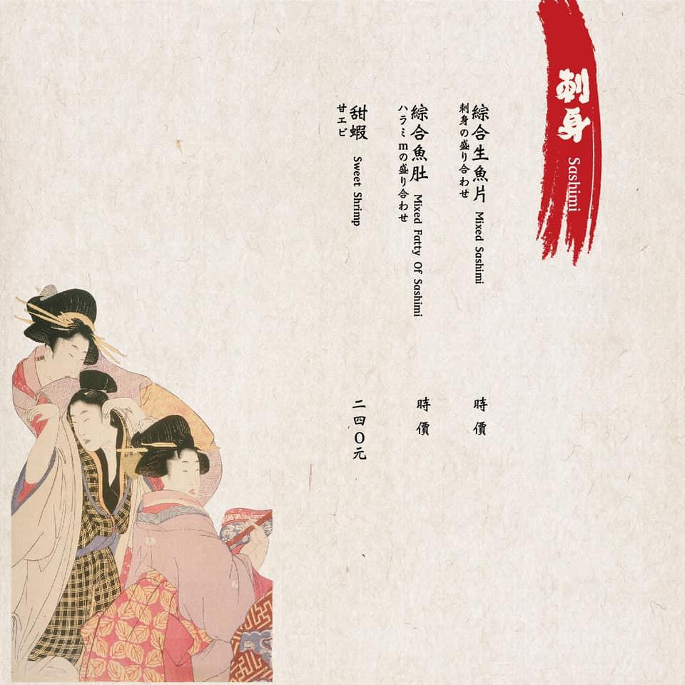 將軍府 菜單menu台中勤美店12