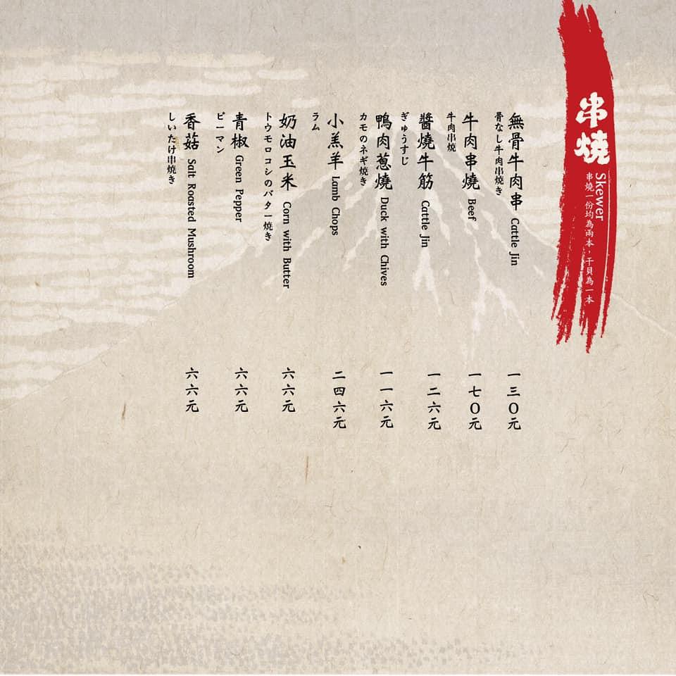 將軍府 菜單menu台中勤美店07