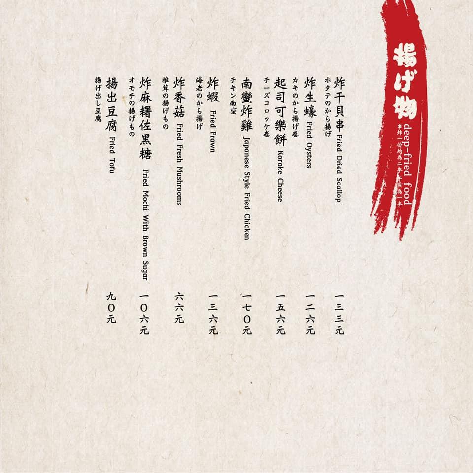 將軍府 菜單menu台中勤美店05