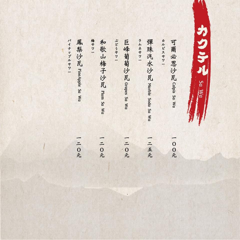 將軍府 菜單menu台中勤美店02
