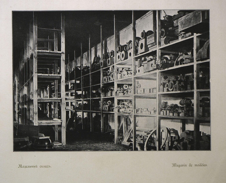Модельный склад