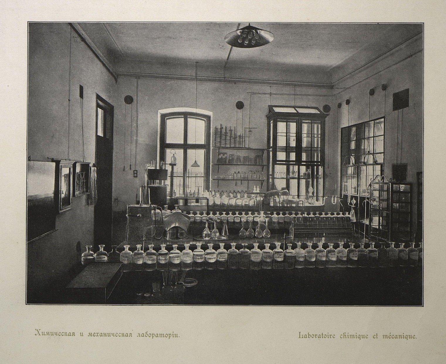 Химическая и механическая лаборатории
