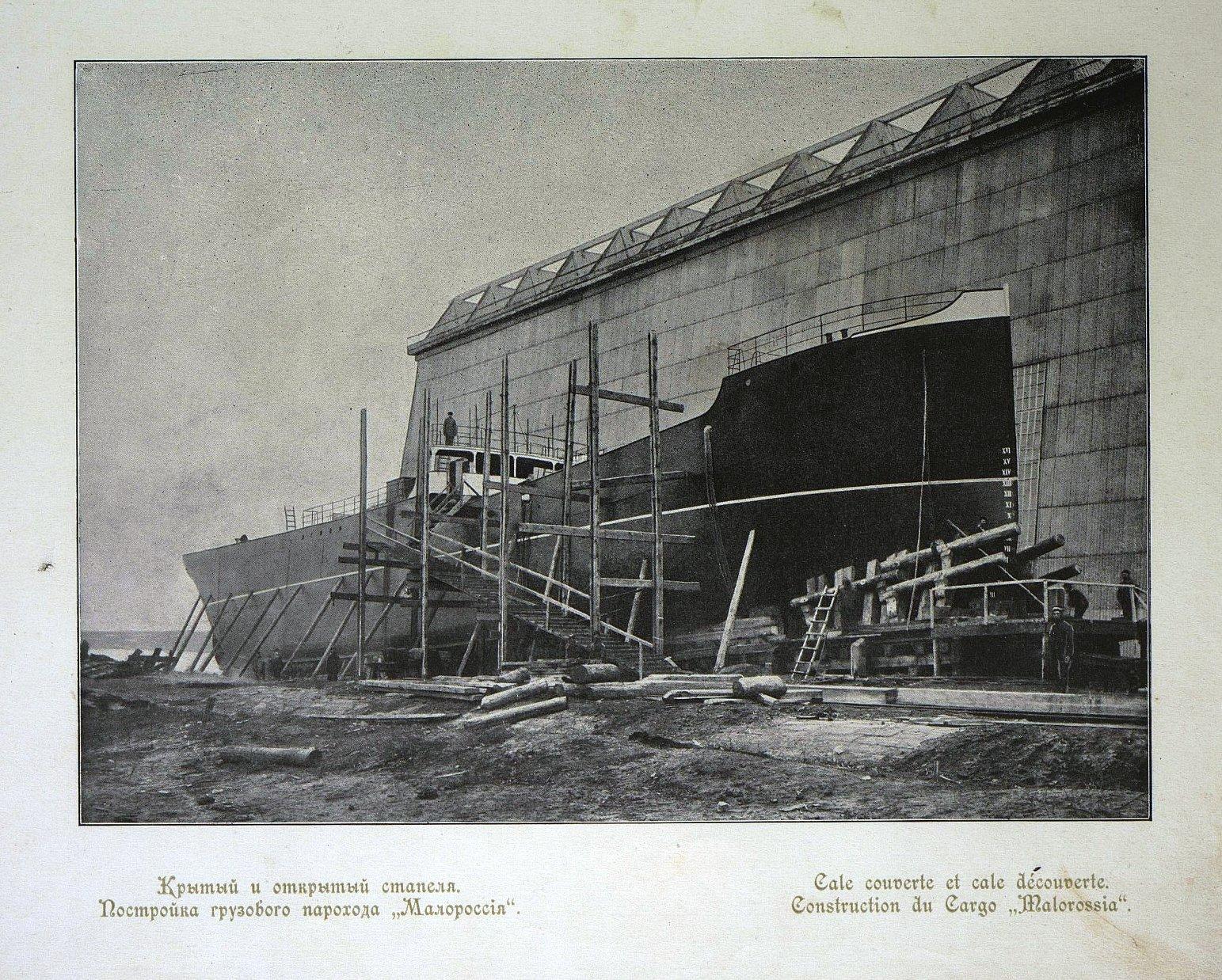 Крытый и открытый стапеля. Постройка грузового парохода «Малороссия»