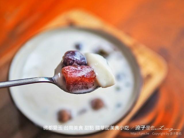 佛都愛玉 台南美食 甜點 國華街美食小吃