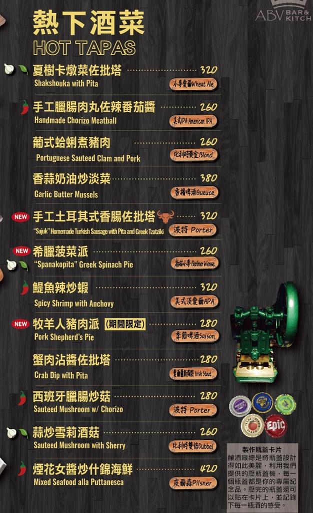ABV Bar Kitchen 地中海餐酒館2020菜單價位低消訂位MENU (5)