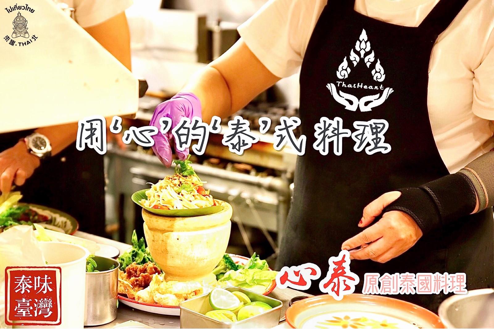 用'心'做的'泰'式料理《心泰原創泰國料理》
