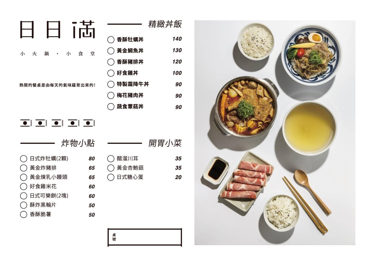 日日滿火鍋菜單一