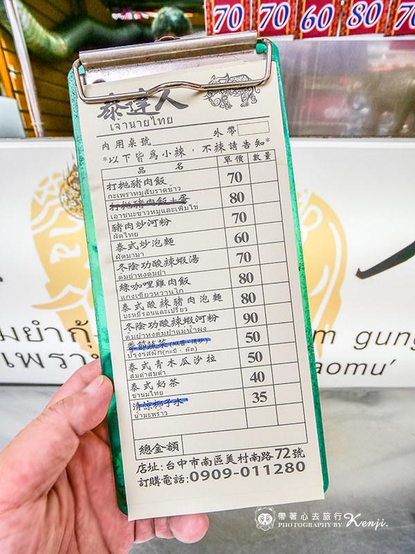 da-thaifood-8