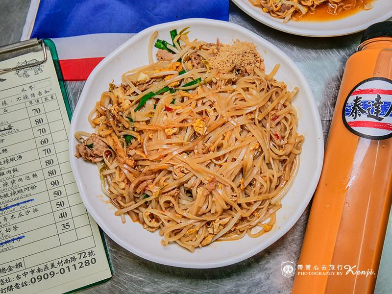 da-thaifood-18