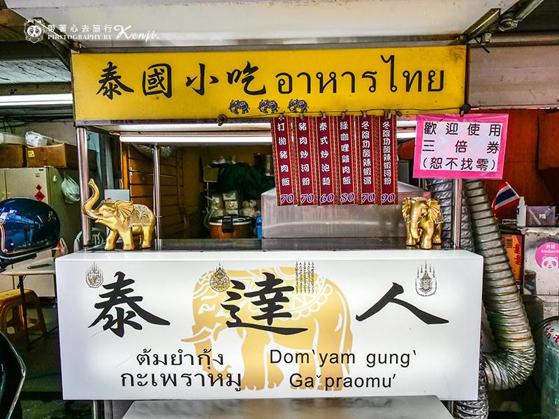 da-thaifood-5