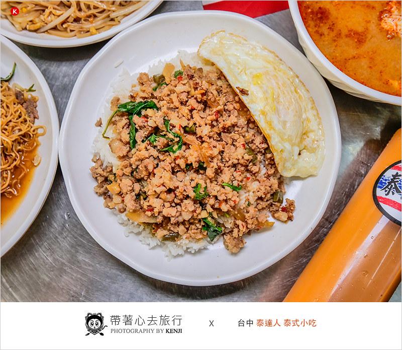 da-thaifood-1