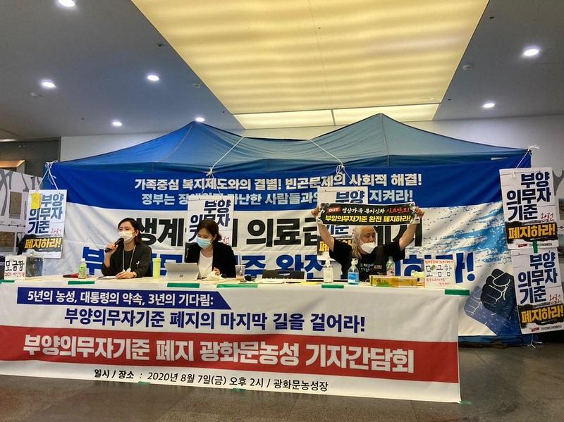 부양의무자기준 폐지 광화문농성 기자 간담회4