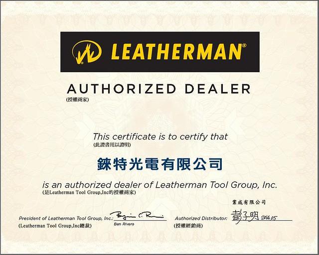錸特光電leatherman 業成授權銷售