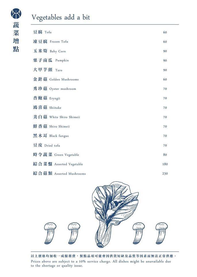 台北,台北叻沙火鍋,台北好吃火鍋,台北火鍋,台北美食,台北餐廳,忻殿堂,忻殿堂叻沙鍋,忻殿堂菜單,忻殿堂評價,東區火鍋 @陳小可的吃喝玩樂