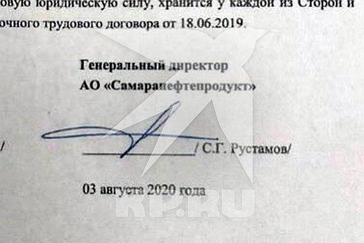 Signature of Rustamov