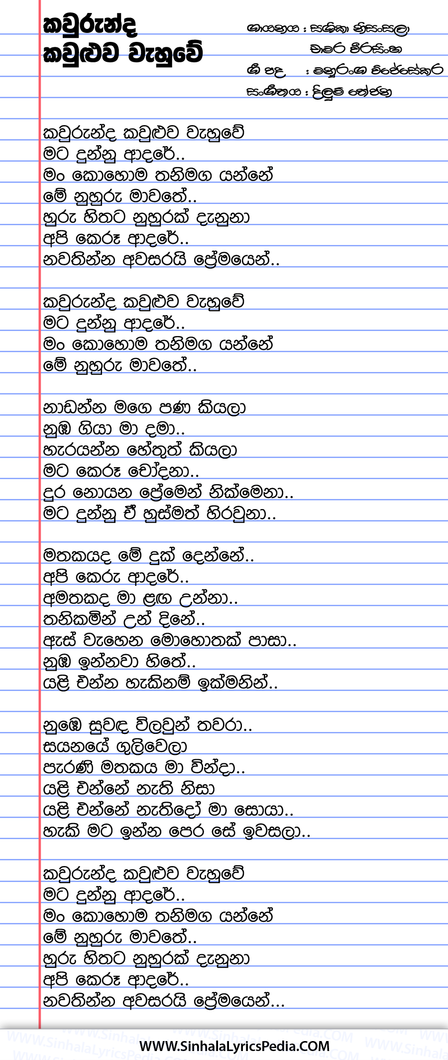 Kawurunda Kauluwa Wahuwe Song Lyrics