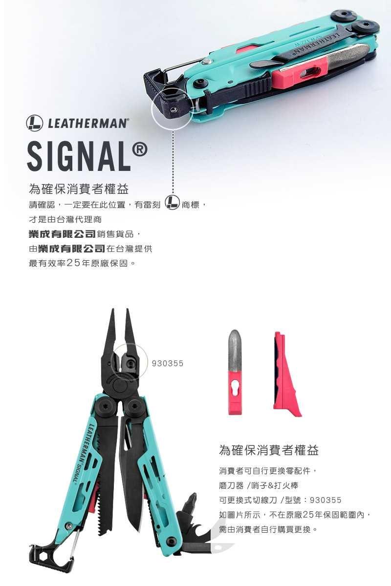 Leatherman-832733-SIGNAL 水波綠-6