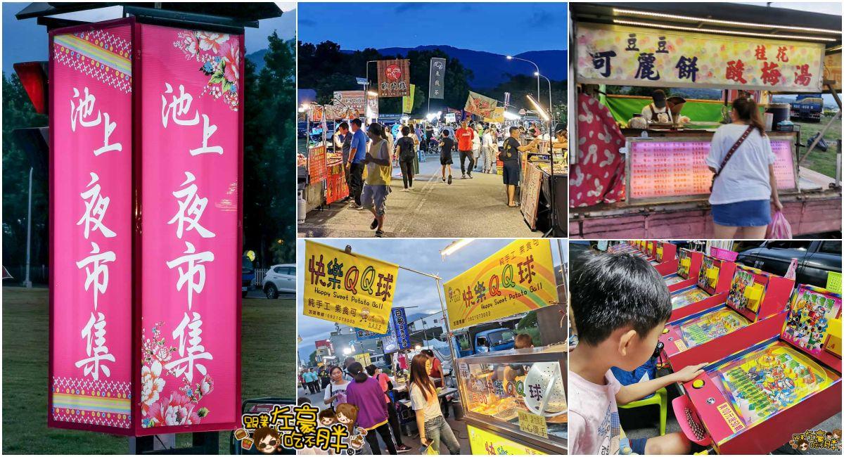 台東旅遊 池上夜市 星期六限定-首頁圖
