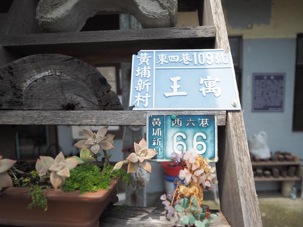 鳳山黃埔新村(37)