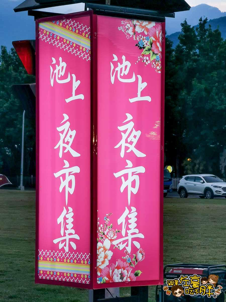 台東旅遊 池上夜市 星期六限定-2