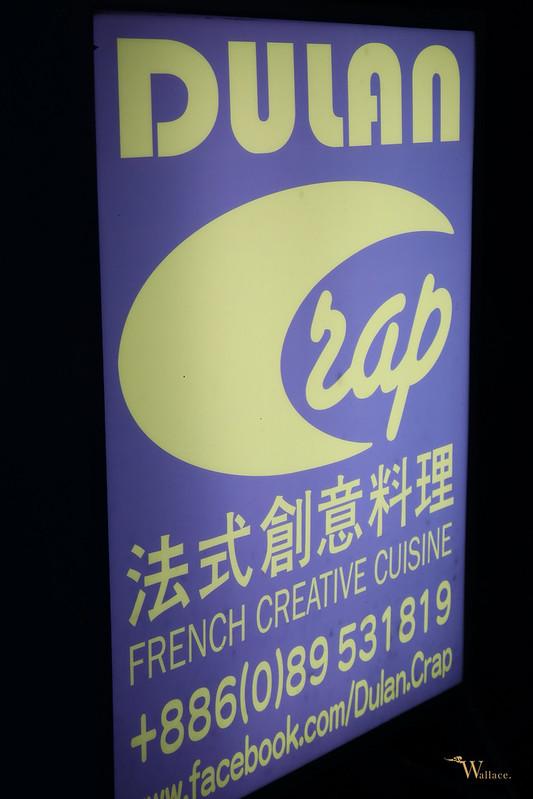 都蘭Dulan Cap創意料理