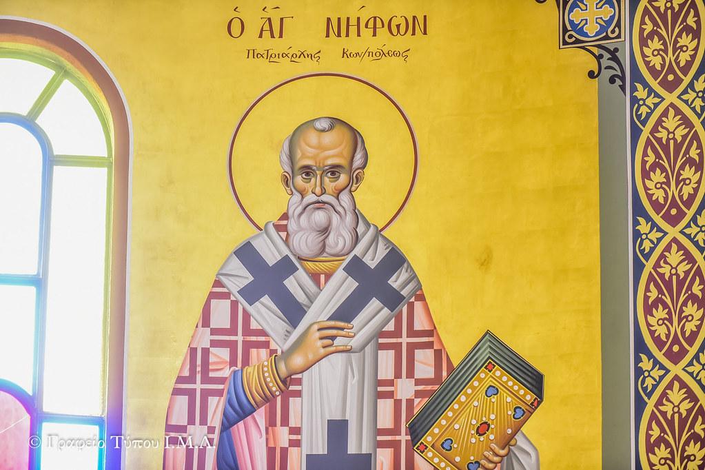Eorti Agiou Nifonos Patriarxou Konstantinoupoleos - I.N. Theofanion 2020 (108)