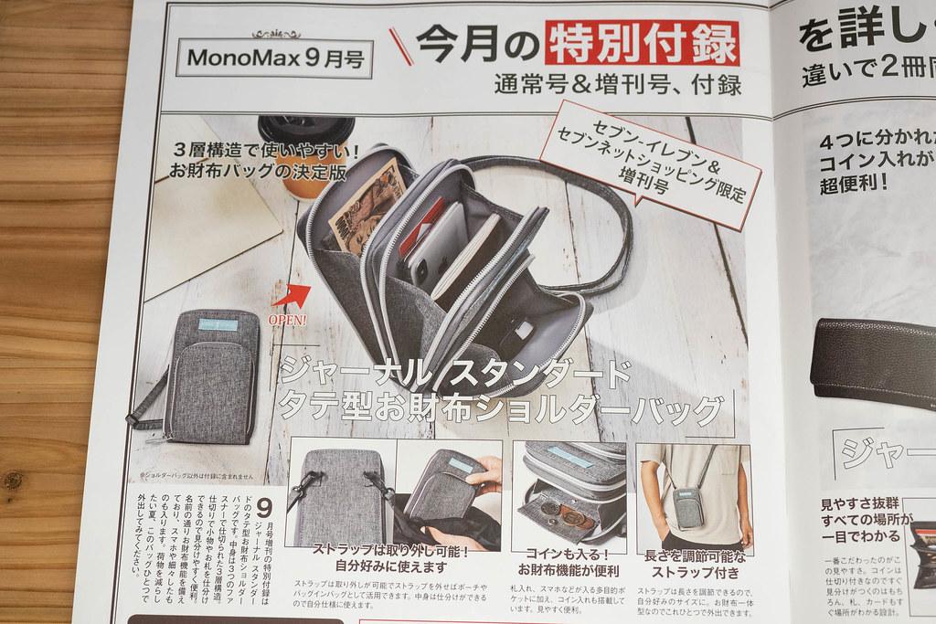 MonoMax-4