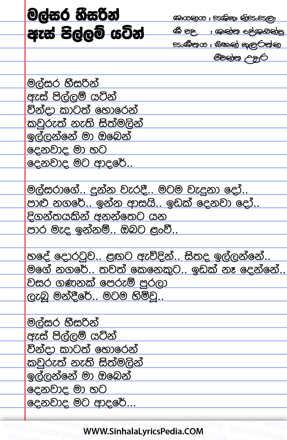 Mal Sara Hee Sarin Song Lyrics